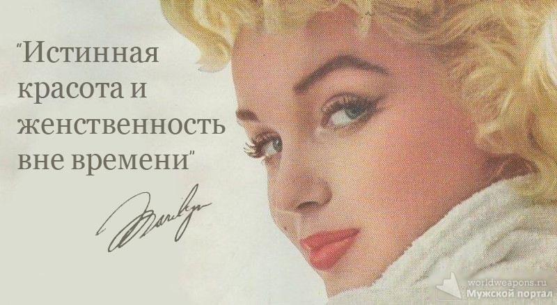 Высказывания о прекрасных женщинах